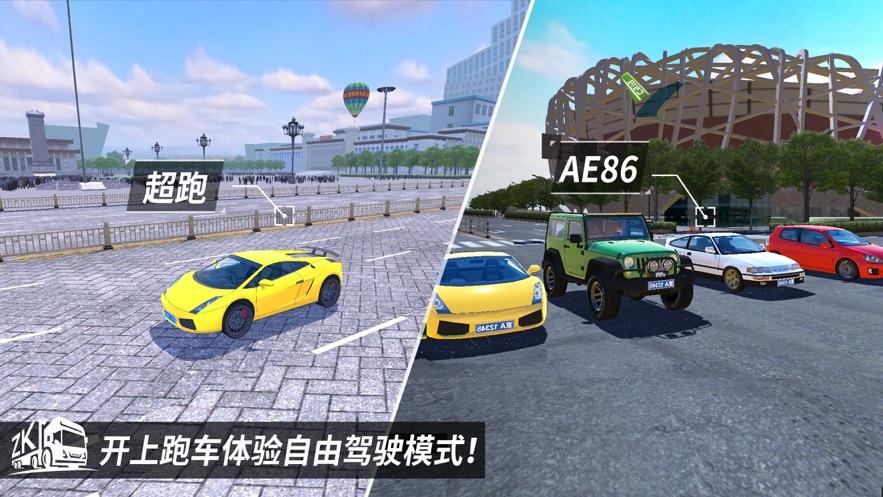 遨游中国2手机版图2