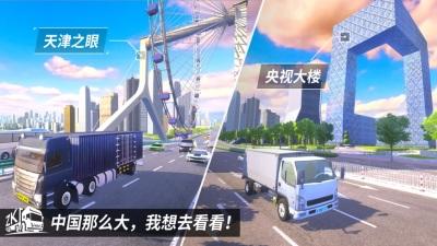 遨游中国2手机版图3