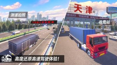 遨游中国2最新手机版图片1