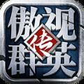 傲视群英传手游官方版 v1.21.01.14