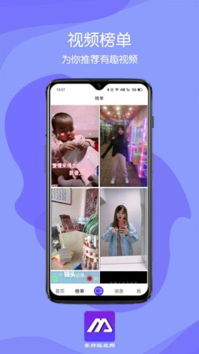 美炸短视频app图2