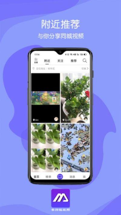 美炸短视频app图1