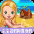 宝宝暑假海滩度假游戏最新版 v1.1