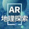 AR地理探索