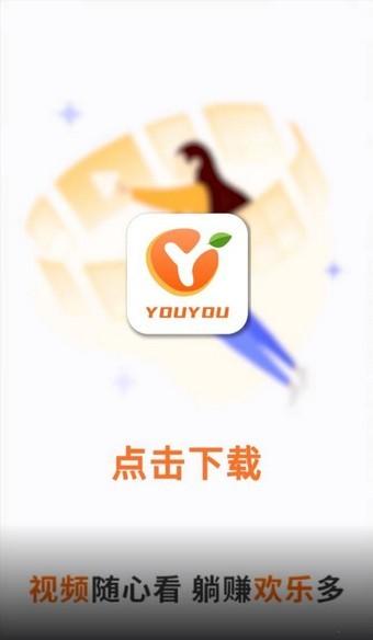 尤友短视频app官方版图片1