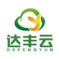 达丰云app官方版 v1.5.1