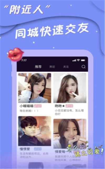 陌往交友app官网版图片1