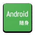 随身Android