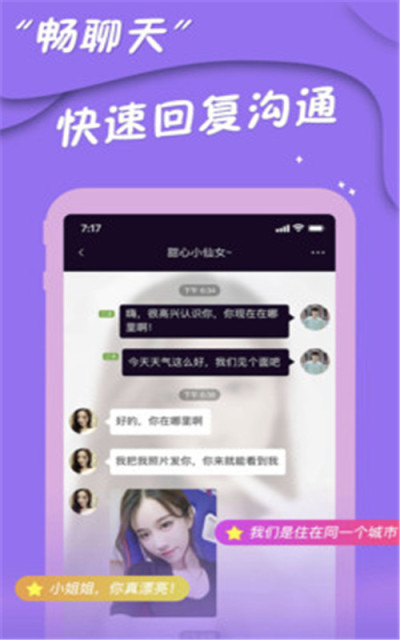 陌往交友app图2