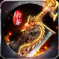 龙城传说手游官方版 v1.0.2