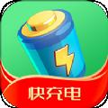 快宝充电app官方版 v1.2.2