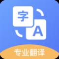 即时翻译app官方版 v1.0.0