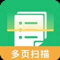 完美扫描仪app官方版 v2.0.0