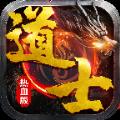 月灵道士伏魔记手游官方版 v5.0.0.10