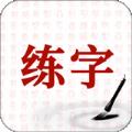 书法字体大全app官方版 v1.0