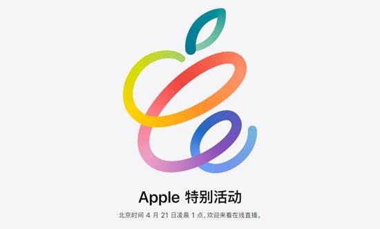 苹果iphone13发布会2021发布会时间介绍[多图]
