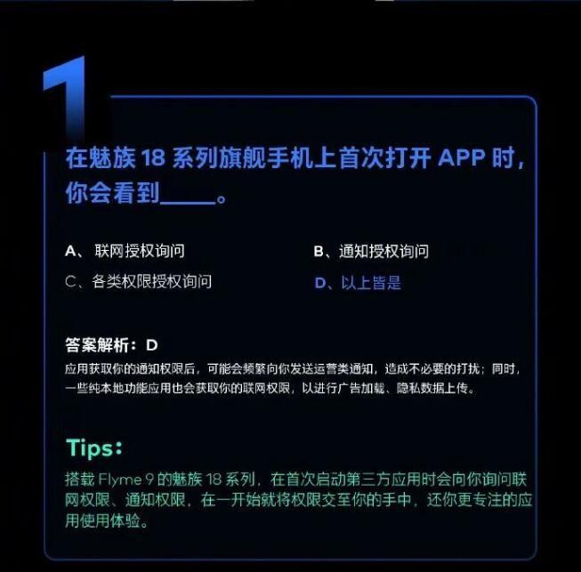 魅族手机安全节答案大全 魅族手机安全节答题攻略[多图]