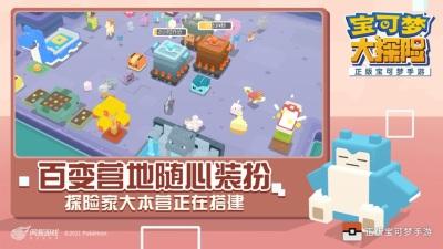 宝可梦大探险官方版1.0.0正式版图片4