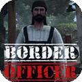 边境官模拟器
