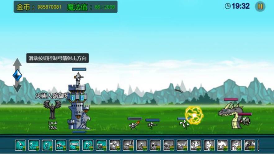 火柴人战争遗产模拟器2021版图2