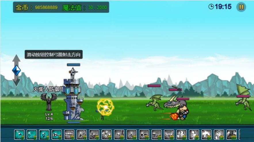火柴人战争遗产模拟器2021版图1