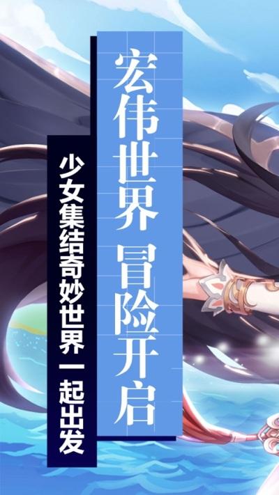 萌姬二次元手游官方版图片1