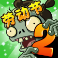 植物大战僵尸2国际版7.1.1版