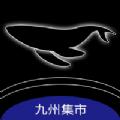 九州集市app官方版 v1.1.6