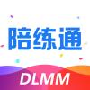 陪练通app官方版 v1.0.1