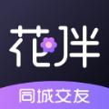 花伴公园app官方版 v1.0