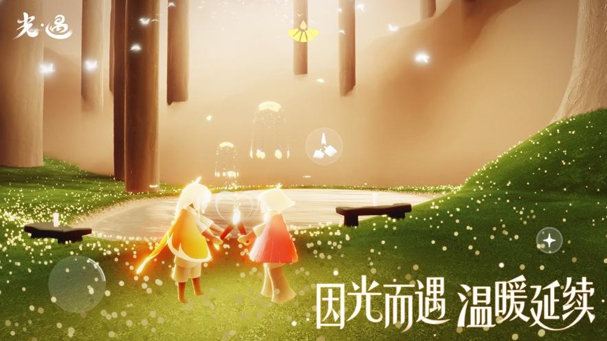 Sky光遇ios苹果版国际服图片1