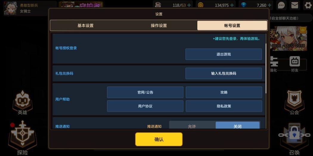 坎公骑冠剑ios兑换码大全 2021安卓/ios通用礼包码分享[多图]