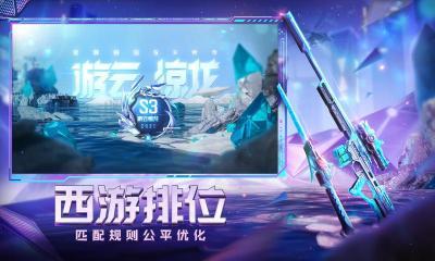 CF穿越火线手游竞界荣光版本更新官方版图片1