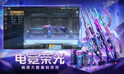 CF穿越火线手游竞界荣光版本更新官方版图片2