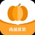 南瓜优选app官方版 v4.0.1