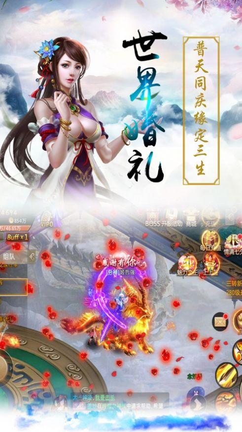 剑斩玲珑手游图3