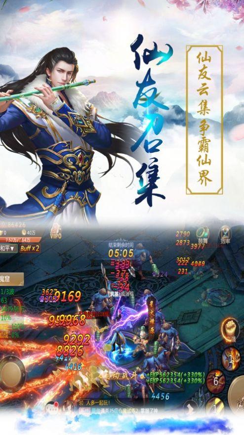 剑斩玲珑手游官方版图片1