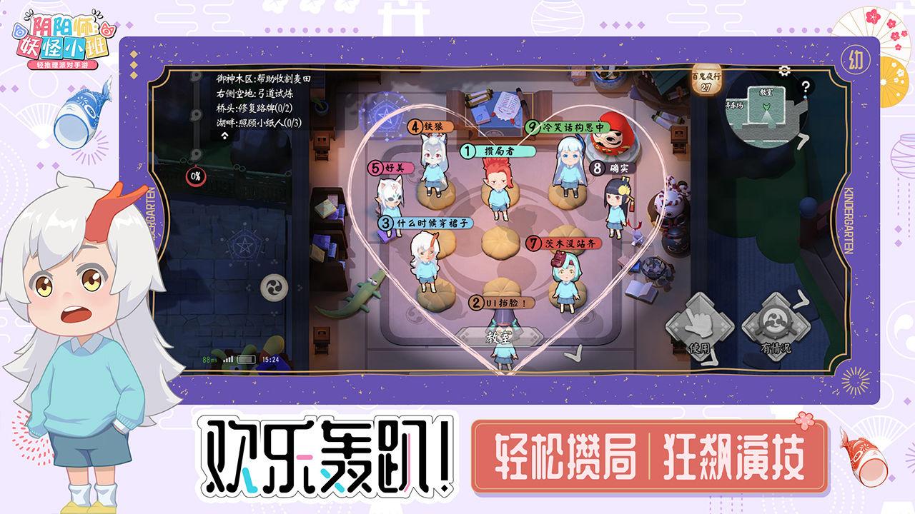 阴阳师妖怪小班苹果版图3