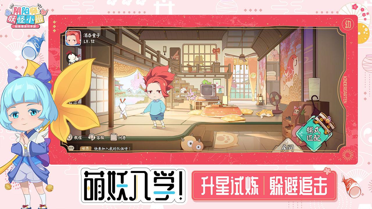 阴阳师妖怪小班手游官网正式版图片1