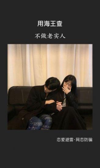 海王查app图3