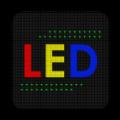 LED跑马灯专业版