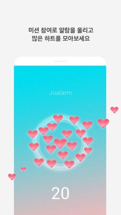 lovealarm恋爱铃软件最新苹果版图片1