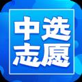 中选志愿app官方版 v1.0.0