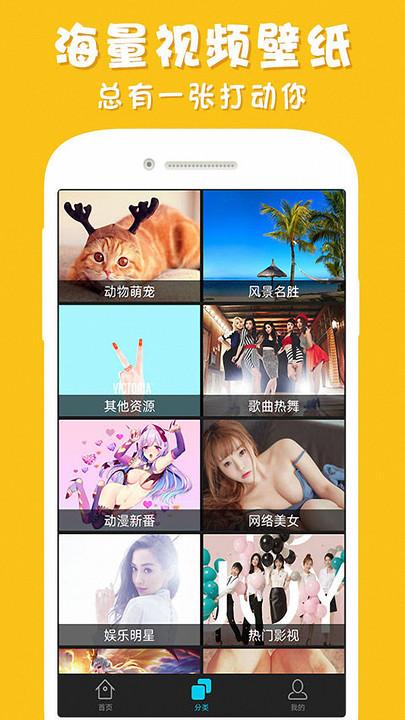 安卓主题壁纸软件app安卓版图片1