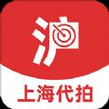 上海代拍安卓版app v1.0