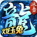 火龙玉兔手游官方版 v1.0