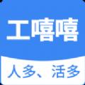 工嘻嘻app官方版 v1.0.1