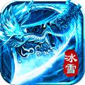 屠龙大陆传奇手游官方版 v1.0
