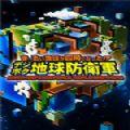 数码方块地球防卫军汉化中文版 v1.0