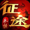 征途永恒手游官网版2021最新版 v1.0.0.0